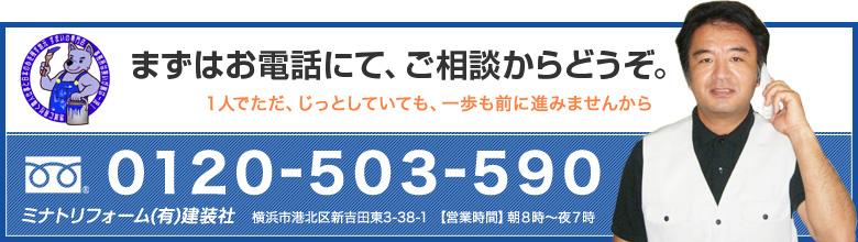まずはお電話にて、ご相談からどうぞ。TEL:0120-503-590 / 横浜市港北区新吉田東3-38-1